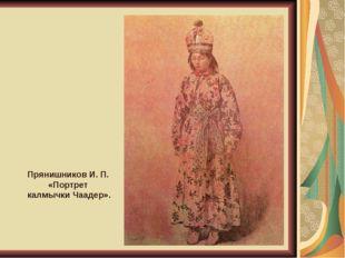 Прянишников И. П. «Портрет калмычки Чаадер».