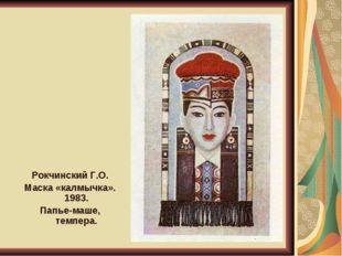 Рокчинский Г.О. Маска «калмычка». 1983. Папье-маше, темпера.