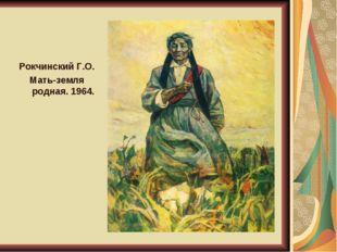 Рокчинский Г.О. Мать-земля родная. 1964.
