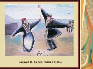 Санкуев С., 15 лет. Танец в степи.