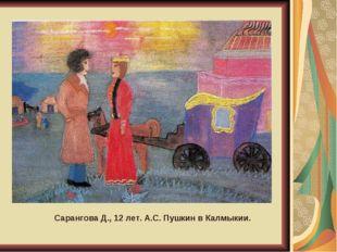 Сарангова Д., 12 лет. А.С. Пушкин в Калмыкии.