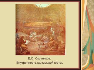 Е.О. Скотников. Внутренность калмыцкой юрты.