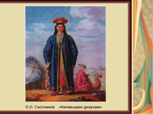 Е.О. Скотников «Калмыцкая девушка»