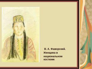 В. А. Фаворский. Женщина в национальном костюме.