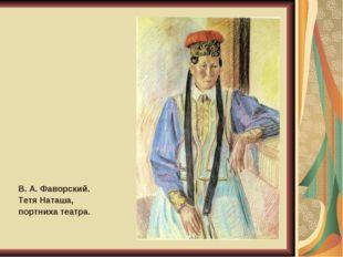 В. А. Фаворский. Тетя Наташа, портниха театра.