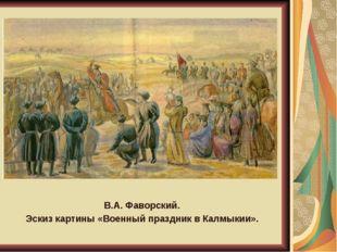 В.А. Фаворский. Эскиз картины «Военный праздник в Калмыкии».