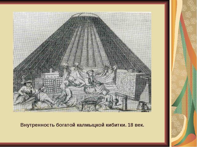 Внутренность богатой калмыцкой кибитки. 18 век.