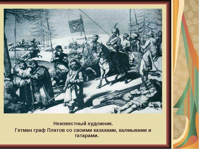 Неизвестный художник. Гетман граф Платов со своими казаками, калмыками и тата...