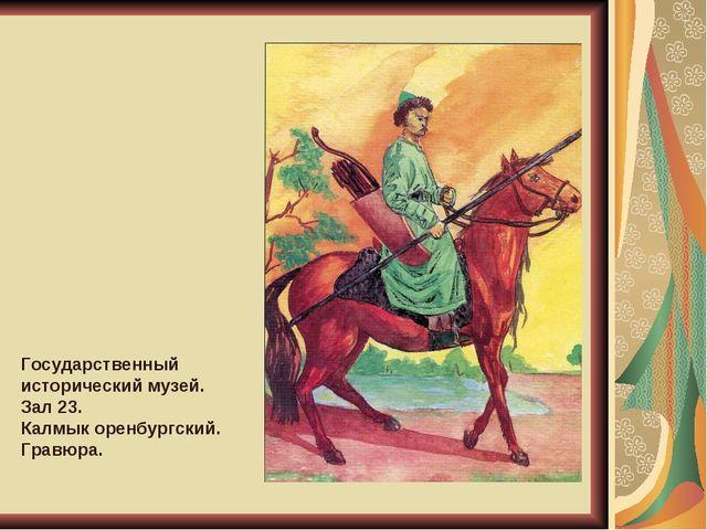 Государственный исторический музей. Зал 23. Калмык оренбургский. Гравюра.
