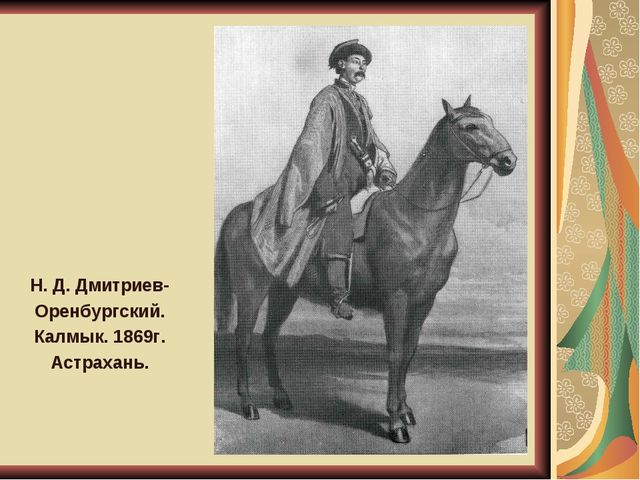 Н. Д. Дмитриев- Оренбургский. Калмык. 1869г. Астрахань.