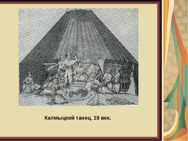Калмыцкий танец. 18 век.