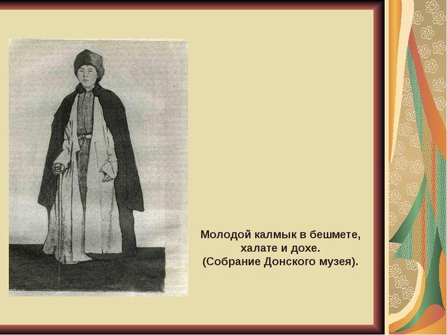 Молодой калмык в бешмете, халате и дохе. (Собрание Донского музея).