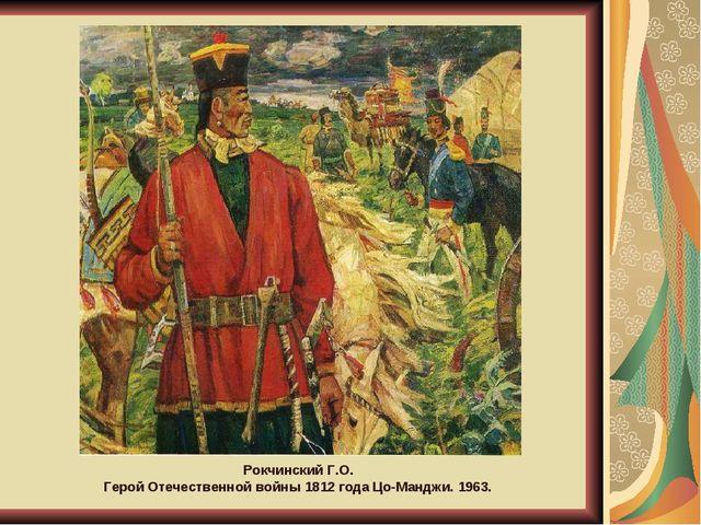 Рокчинский Г.О. Герой Отечественной войны 1812 года Цо-Манджи. 1963.