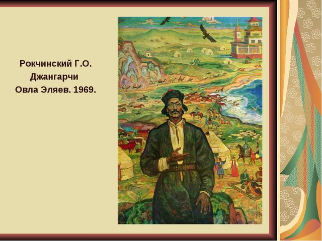 Рокчинский Г.О. Джангарчи Овла Эляев. 1969.