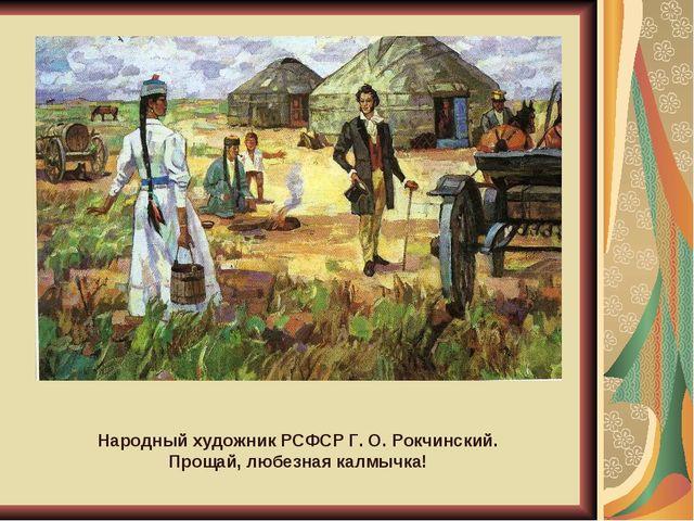 Народный художник РСФСР Г. О. Рокчинский. Прощай, любезная калмычка!