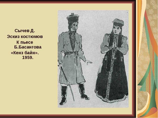Сычев Д. Эскиз костюмов К пьесе Б.Басангова «Кенз байн». 1959.