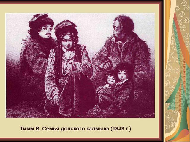 Тимм В. Семья донского калмыка (1849 г.)