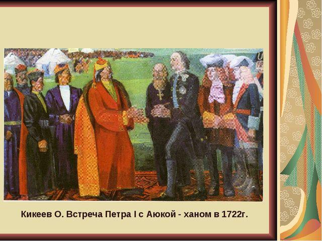 Кикеев О. Встреча Петра I с Аюкой - ханом в 1722г.