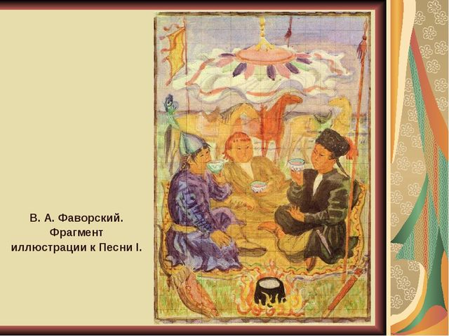 В. А. Фаворский. Фрагмент иллюстрации к Песни I.