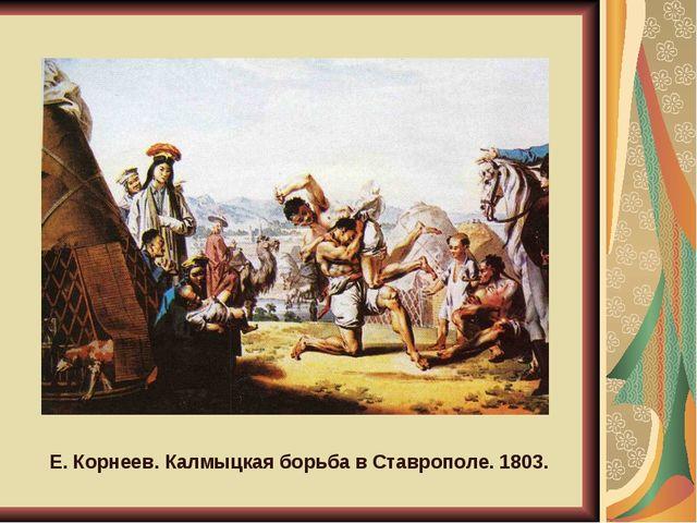 Е. Корнеев. Калмыцкая борьба в Ставрополе. 1803.