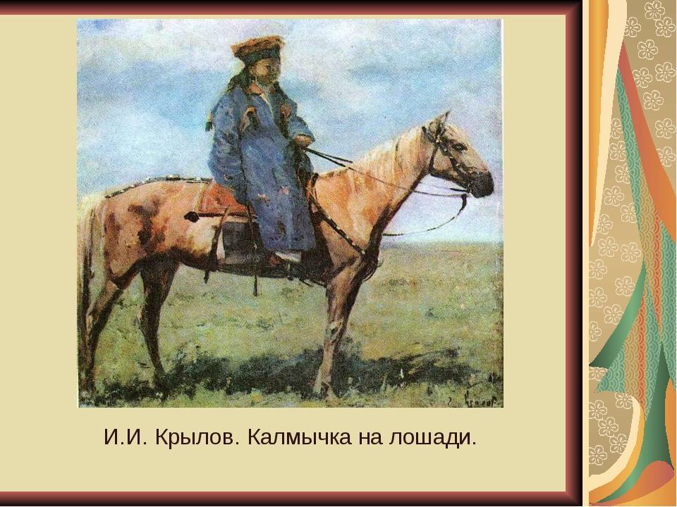 И.И. Крылов. Калмычка на лошади.