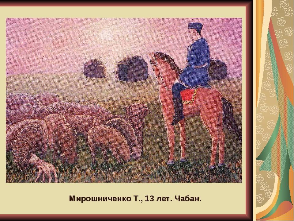 Мирошниченко Т., 13 лет. Чабан.