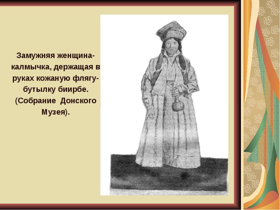 Замужняя женщина- калмычка, держащая в руках кожаную флягу- бутылку биирбе. (...