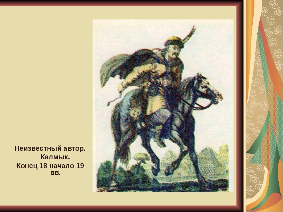 Неизвестный автор. Калмык. Конец 18 начало 19 вв.