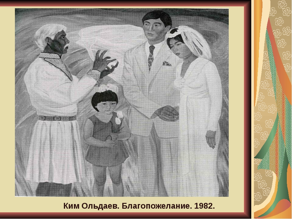 Ким Ольдаев. Благопожелание. 1982.