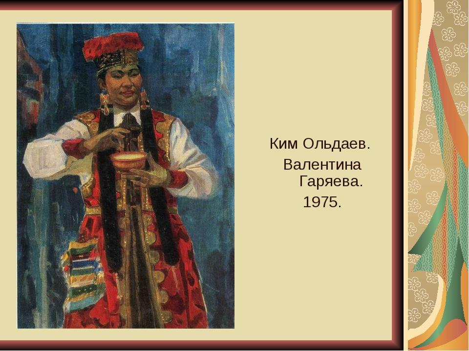 Ким Ольдаев. Валентина Гаряева. 1975.