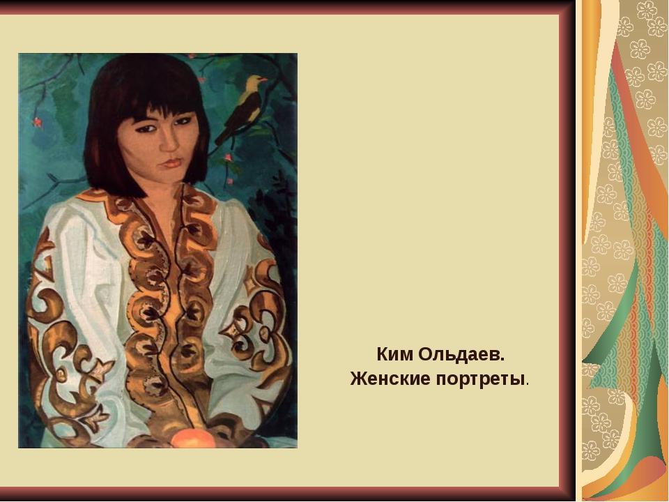 Ким Ольдаев. Женские портреты.