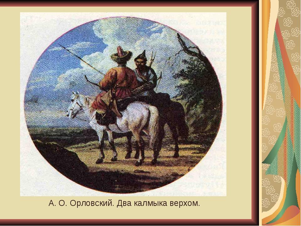 А. О. Орловский. Два калмыка верхом.