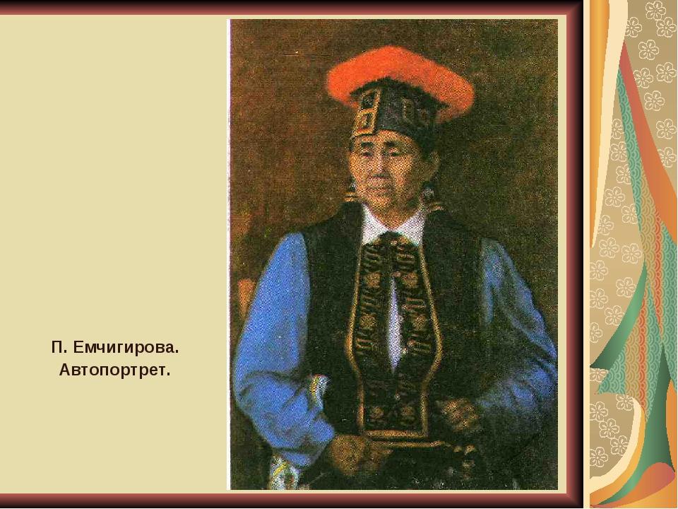 П. Емчигирова. Автопортрет.