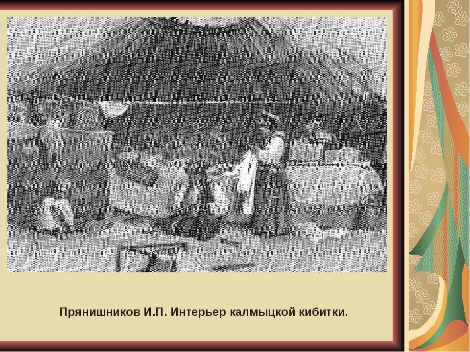 Прянишников И.П. Интерьер калмыцкой кибитки.