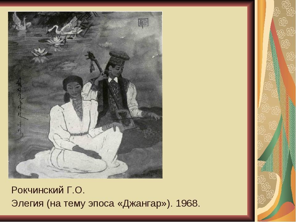 Рокчинский Г.О. Элегия (на тему эпоса «Джангар»). 1968.
