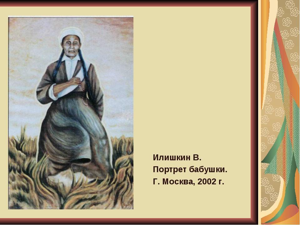 Илишкин В. Портрет бабушки. Г. Москва, 2002 г.