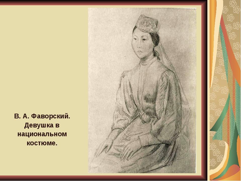 В. А. Фаворский. Девушка в национальном костюме.