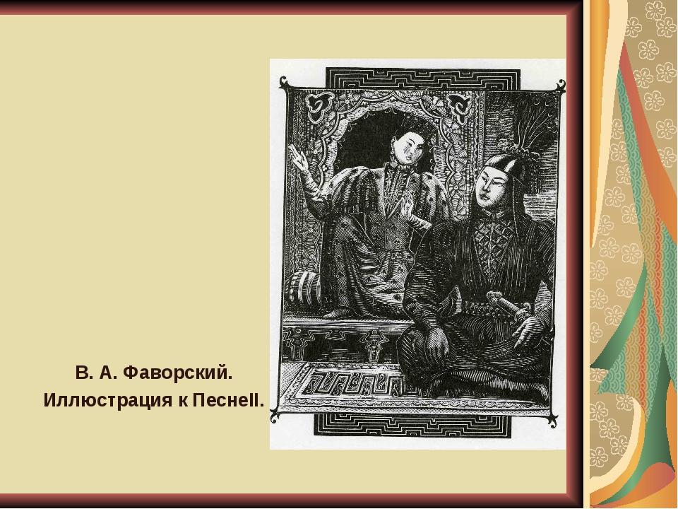 В. А. Фаворский. Иллюстрация к ПеснеII.
