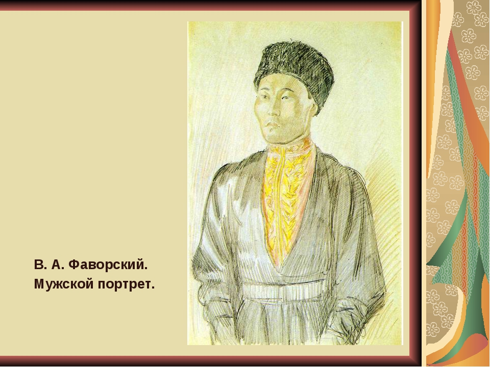 В. А. Фаворский. Мужской портрет.