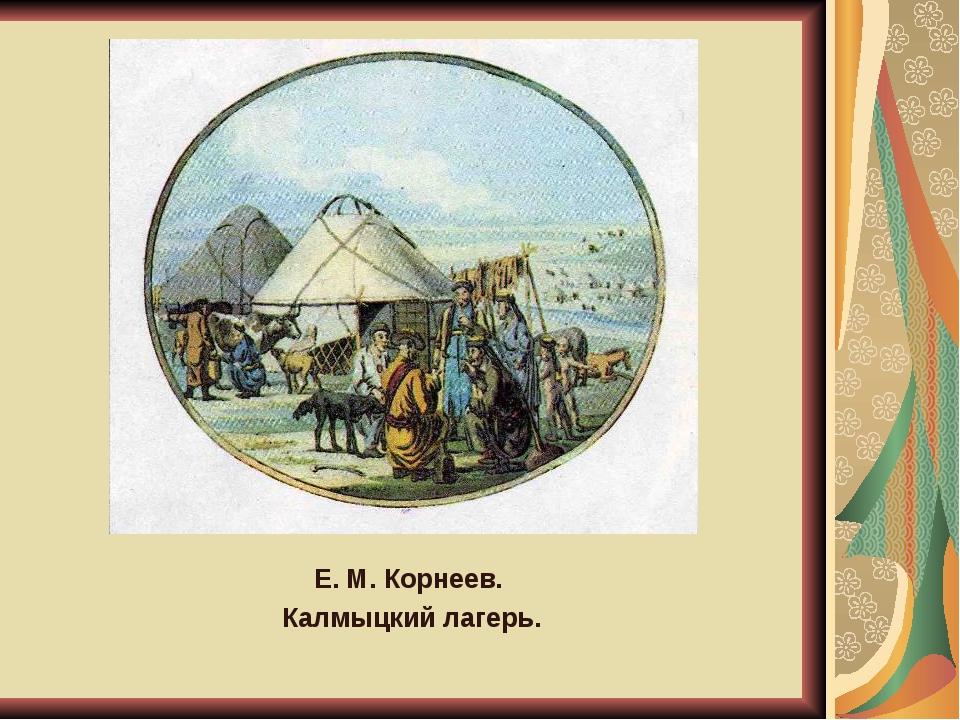 Е. М. Корнеев. Калмыцкий лагерь.