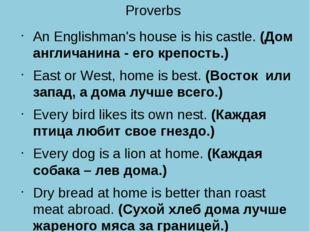 Proverbs An Englishman's house is his castle. (Дом англичанина - его крепость