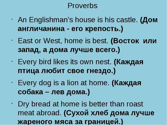 Proverbs An Englishman's house is his castle. (Дом англичанина - его крепость...