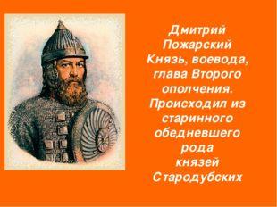Дмитрий Пожарский Князь, воевода, глава Второго ополчения. Происходил из стар