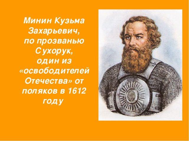 Минин Кузьма Захарьевич, по прозванью Сухорук, один из «освободителей Отечест...