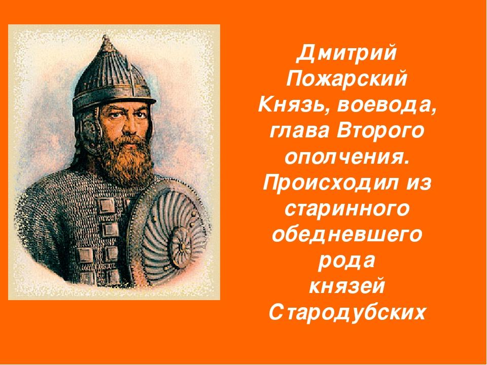 Дмитрий Пожарский Князь, воевода, глава Второго ополчения. Происходил из стар...