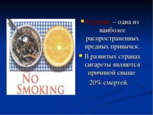 Курение – одна из наиболее распространенных вредных привычек. В развитых стра