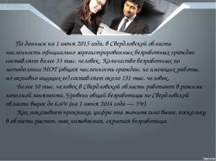По данным на 1 июня 2015 года, в Свердловской области численность официально