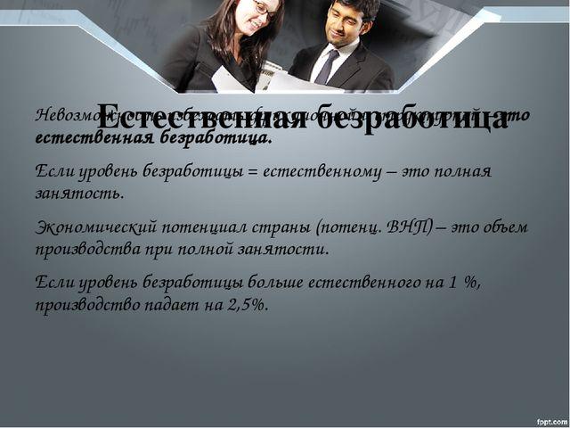 Естественная безработица Невозможность избежать фрикционной и структурной – э...