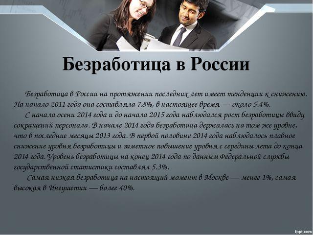 Безработица в России на протяжении последних лет имеет тенденции к снижению....