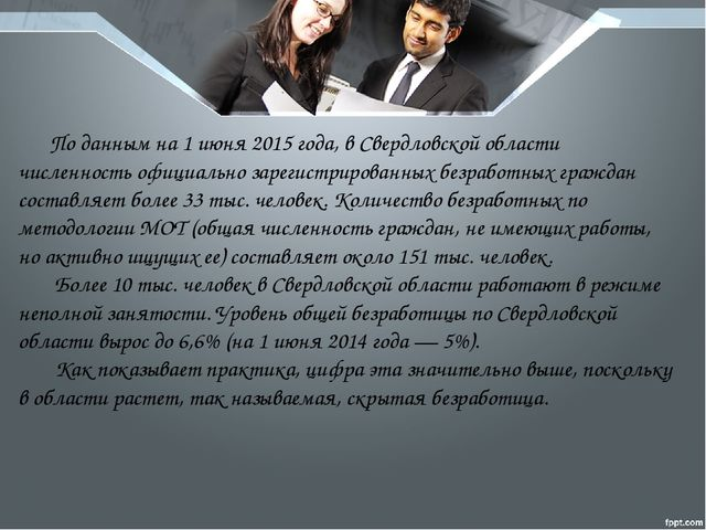 По данным на 1 июня 2015 года, в Свердловской области численность официально...
